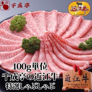 牛肉 肉 和牛 近江牛 特撰しゃぶしゃぶ 100g単位