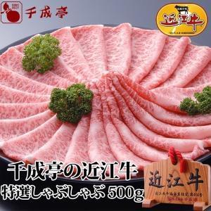 牛肉 肉 和牛 近江牛 特撰しゃぶしゃぶ 500g