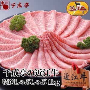 牛肉 肉 和牛 近江牛 特撰しゃぶしゃぶ 1kg
