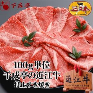 近江牛 特上すき焼き 100g単位