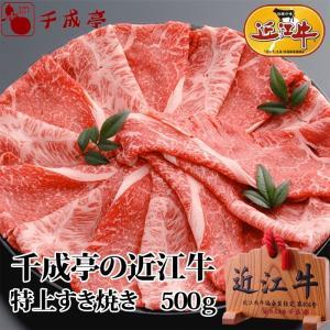牛肉 肉 和牛 近江牛 「特上すき焼き 500g」 父の日 2021 プレゼント