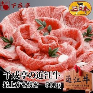 近江牛 最上すき焼き 500g