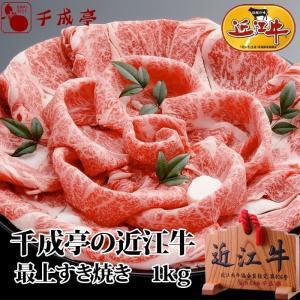 近江牛 最上すき焼き 1kg
