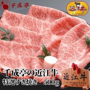 牛肉 肉 和牛 「近江牛 特撰すき焼き 500g」 敬老の日 ギフト 2021 祖父 祖母 祖父母