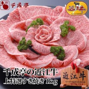 近江牛 上特選すき焼き 1kg