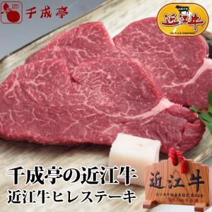 牛肉 肉 焼肉 和牛 近江牛 ヒレステーキ 1枚120g