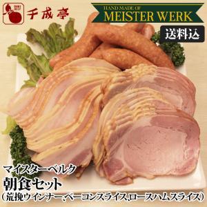 豚肉 肉 国産 ハム  ソーセージ 朝食セット 送料込み
