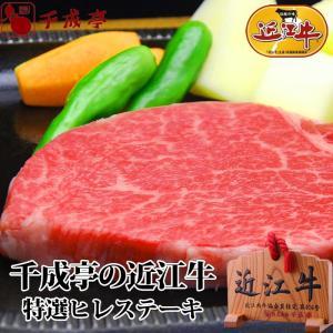 牛肉 肉 焼肉 和牛 近江牛 特選ヒレステーキ 120g 3枚入