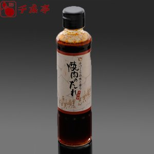 たれ ソース スープ 焼き肉 近江牛の千成亭 焼肉のたれ 瓶タイプ
