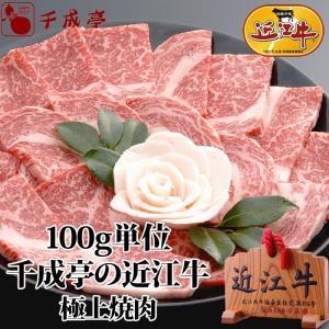 牛肉 肉 焼肉 和牛 近江牛 極上焼肉 100g単位