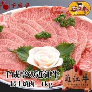 牛肉 肉 焼肉 和牛 近江牛 最上焼肉 1kg