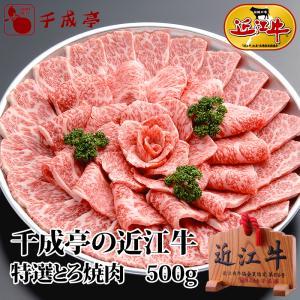 牛肉 肉 焼肉 和牛 近江牛 特選とろ焼肉 500g