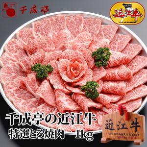 牛肉 肉 焼肉 和牛 近江牛 特選とろ焼肉 1kg