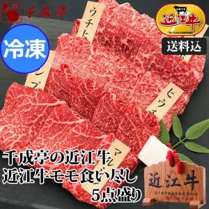 牛肉 肉 焼肉 和牛 近江牛 「モモ食い尽し5点盛り」 送料込み 冷凍