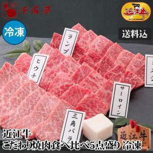 牛肉 肉 焼肉 和牛 近江牛 こだわり焼肉 食べ比べ5点盛 送料込み