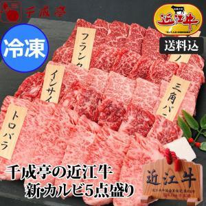 牛肉 肉 焼肉 和牛 近江牛 「新・カルビ食い尽し5点盛り」 送料込み 父の日 2021 プレゼント
