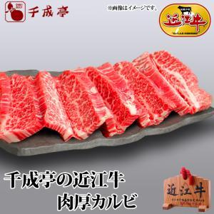 牛肉 肉 焼肉 和牛 近江牛 肉厚カルビ 伸ばしてビックリ