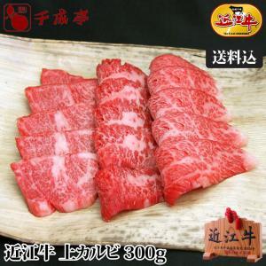 牛肉 肉 焼肉 和牛 近江牛 「上カルビ 300g」 送料込み 父の日 2021 プレゼント