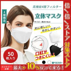 50枚入り KFマスク 衛生的 カラーマスク 防塵 不織布 男女兼用 息がしやすい 使い捨て 柳葉型...