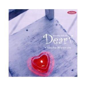 08年11月10周年を迎えた大津・フィガロホール プロデュースによる宮本妥子マリンバ・アルバム。 マ...