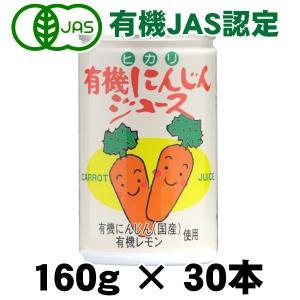 ヒカリ 有機 にんじんジュース 160g×30本 HIKARI 光食品
