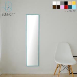 リブラ 30x122cm 全12色 姿見 壁掛けミラー 全身鏡|sennoki