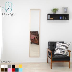 リブラ 32x153cm 全12色 姿見 壁掛けミラー 全身鏡|sennoki
