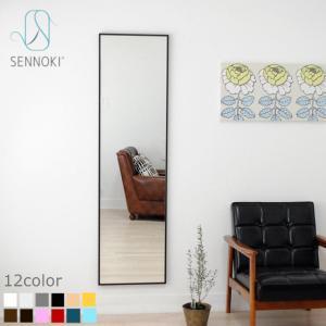 リブラ 42x153cm 全12色 姿見 壁掛けミラー 全身鏡|sennoki