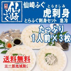 仙崎ふぐ 虎刺身 たっぷり1人前セット×3枚(冷凍)|sennzaki-fugu-daiko