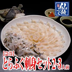 仙崎ふぐ 虎刺身 2-3人前セット(急凍)|sennzaki-fugu-daiko