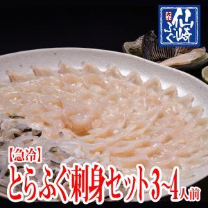仙崎ふぐ 虎刺身 3-4人前セット(急冷)|sennzaki-fugu-daiko