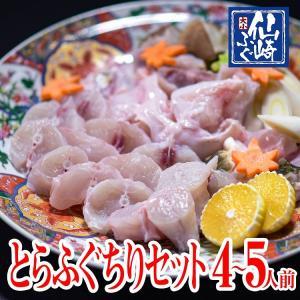 とらふぐちり鍋セット4-5人前/送料無料【山口県産仙崎ふぐ】|sennzaki-fugu-daiko