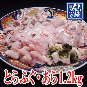 とらふぐあら1.2kg (300g×4パック) 急凍 【山口県産仙崎ふぐ】|sennzaki-fugu-daiko