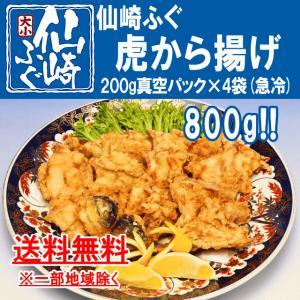 とらふぐから揚げ800g (200g×4パック) 急凍 【山口県産仙崎ふぐ】|sennzaki-fugu-daiko
