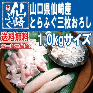 とらふぐ三枚おろし1.0kgサイズ|sennzaki-fugu-daiko
