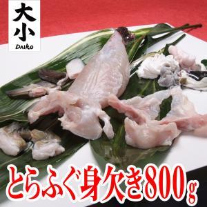 とらふぐ身欠き(みがき)800gサイズ sennzaki-fugu-daiko