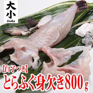 白子付きとらふぐ身欠き800gサイズ sennzaki-fugu-daiko