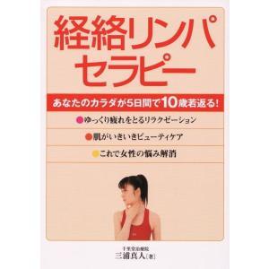 経絡リンパセラピー senridou