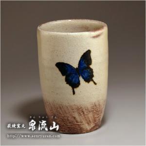 ■特徴 幸せの青い蝶「ユリシス」が描かれています。 手書きによる一点一点の絵付けの為、それぞれ違った...