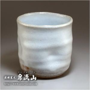 ■特徴 藁灰釉を施した、白い焼酎カップです。 湯呑としても使え、用途はさまざまです。 在庫数以上をご...