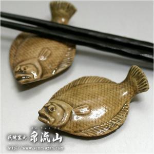 ■特徴 吉賀暁作(萩焼窯元 泉流山) 魚の平目(ヒラメ)のかわいらしい箸置きです。 飴色に調合した釉...