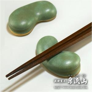 ■特徴 そら豆(Broad beans)のかわいらしい箸置きです。 深みのある緑色に調合した釉薬で、...