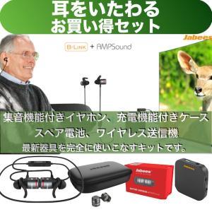 お買得セット 集音器 と ワイヤレスイヤホン の一体型 充電式 ジャビーズ アンプサウンド senseability