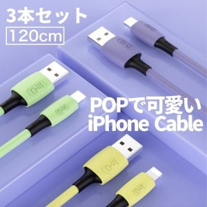 iPhone ケーブル 3本セット 充電ケーブル ライトニングケーブル 2.4A 急速充電対応 12...
