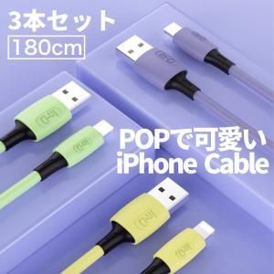 iPhone ケーブル 3本セット 充電ケーブル ライトニングケーブル 2.4A 急速充電対応 18...