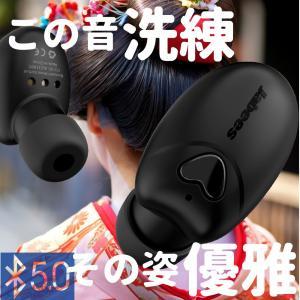 完全ワイヤレスイヤホン Bluetooth5 自動電源 自動ペアリング 音量調整 Jabees Beebud (ビーバッド)|senseability