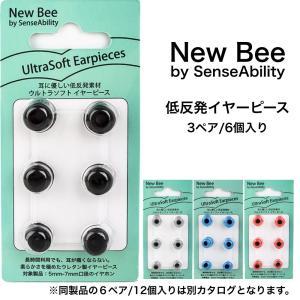 New Bee 低反発 ウルトラソフト イヤーピース 6個入り (3セット)| ウレタン製 高い遮音...