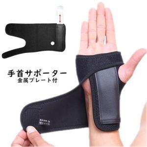 手首サポーター 金属プレートで固定 腱鞘炎 捻挫 手根管症候群の時の手首の固定に (左手用 右手用)