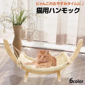 猫用 ハンモック ねこ ネコ ベッド ペット 木製 ソファーの画像