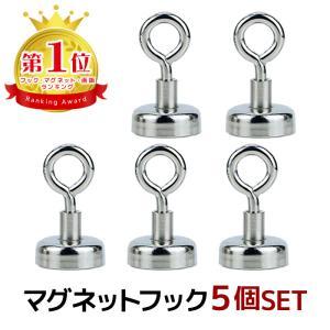 マグネットフック ネオジウム磁石 5個セット 強力 おしゃれ 壁面装飾 引っ掛け 強力 直径1.6c...